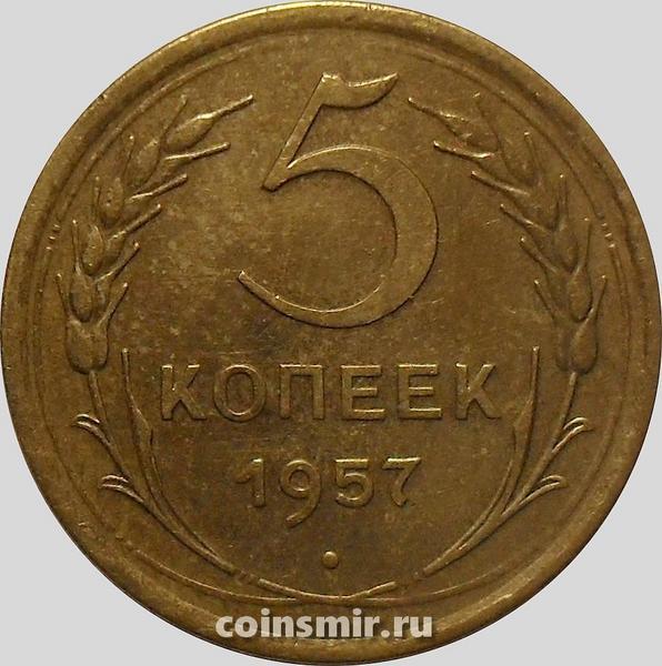 5 копеек 1957 СССР. (1)