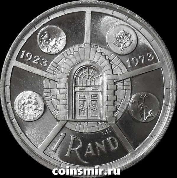 1 ранд 1974 Южная Африка (ЮАР). 50 лет Монетному двору в Претории.