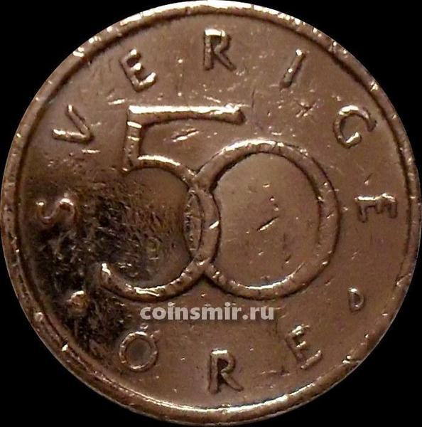 50 эре 1992 D Швеция.