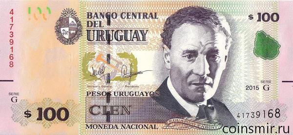 100 песо 2015 Уругвай.