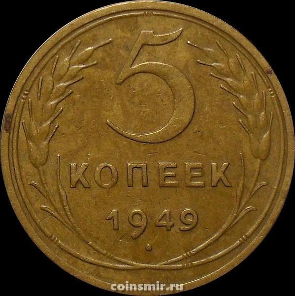5 копеек 1949 СССР.