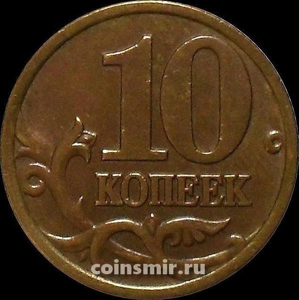 10 копеек 1999 с-п Россия.