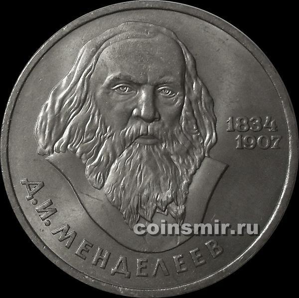 1 рубль 1984 СССР.  М.И.Менделеев.