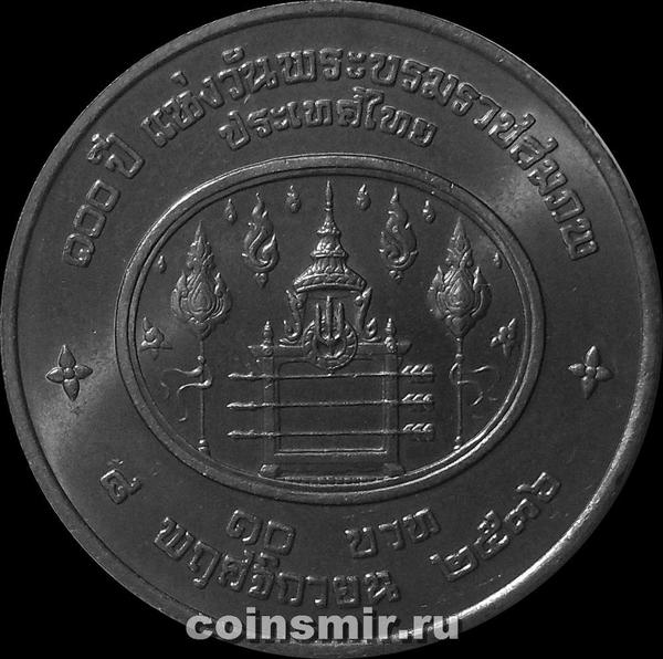 10 бат 1993 Таиланд. 100-летний юбилей Рамы VII.