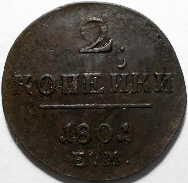 2 копейки 1801 ЕМ Россия. Павел I. (1)