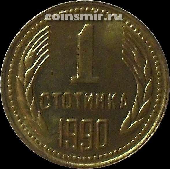 1 стотинка 1990 Болгария.