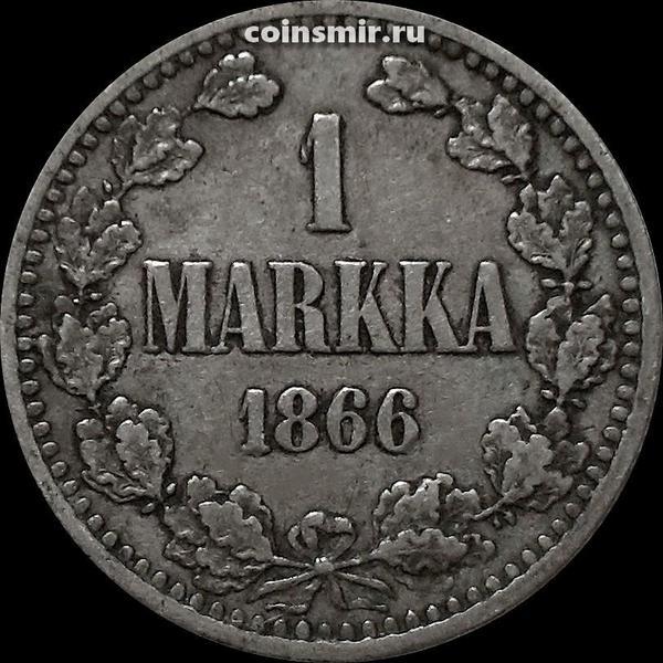 1 марка 1866  Русская Финляндия.