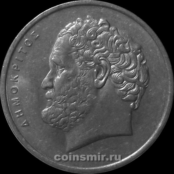 10 драхм 2000 Греция. Демокрит.