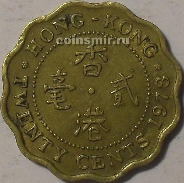 20 центов 1978 Гонконг.