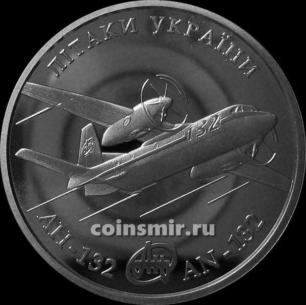 5 гривен 2018 Украина. АН -132