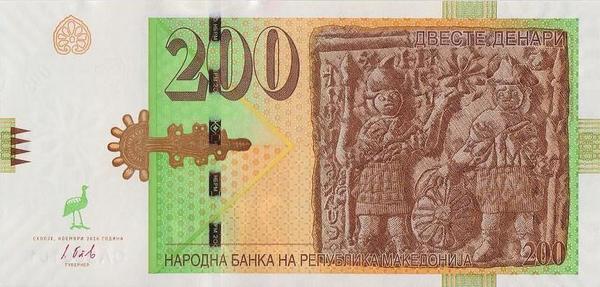 200 денаров 2016 Македония.