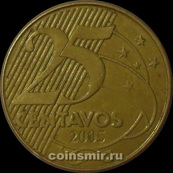 25 сентаво 2005 Бразилия. (в наличии 2012 год)