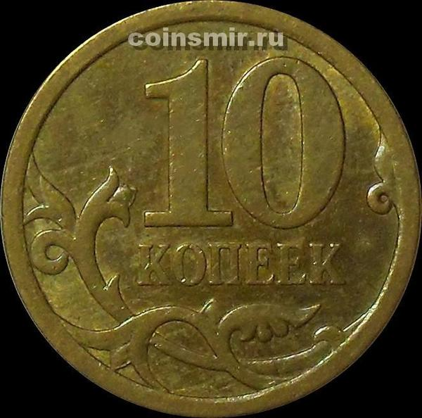10 копеек 2008 с-п Россия.