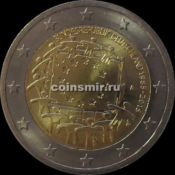 2 евро 2015 А Германия. 30 лет флагу Европы.