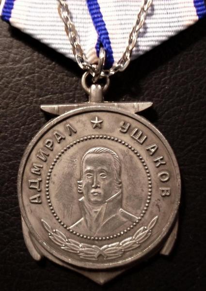 Медаль Ушакова (муляж).