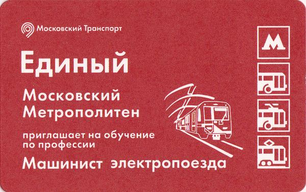 Единый проездной билет 2017 Машинист электропоезда.