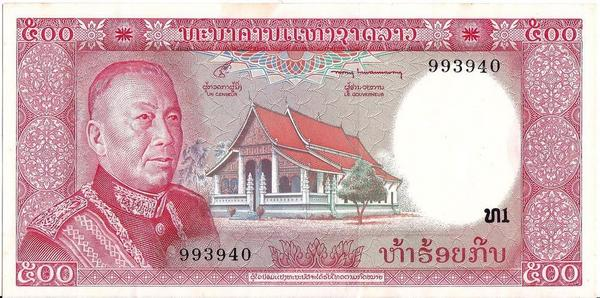 500 кип 1974 Лаос.