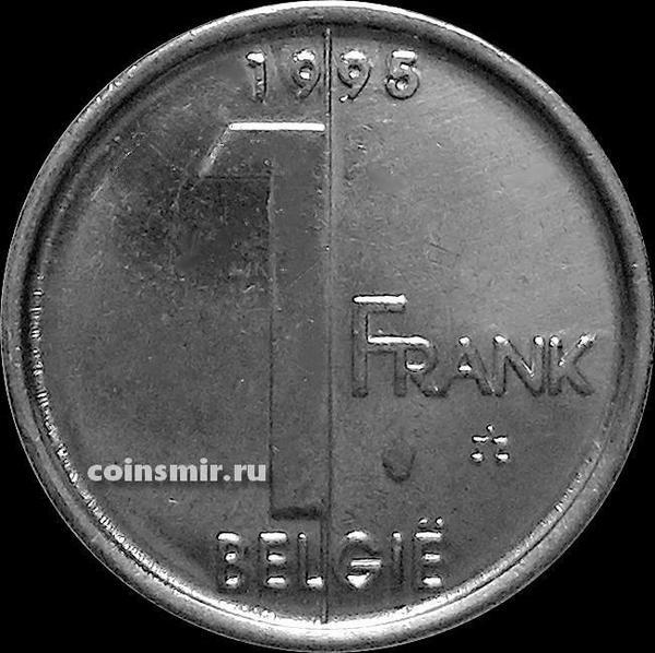 1 франк 1995 Бельгия. BELGIE.