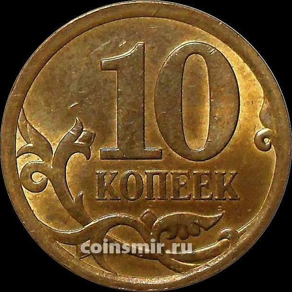 10 копеек 2010 с-п Россия.