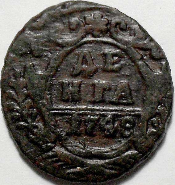 Деньга 1748 Россия. Елизавета Петровна. (1741-1761)