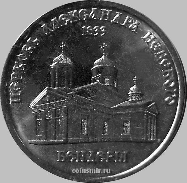 1 рубль 2020 Приднестровье. Церковь Александра Невского г.Бендеры.