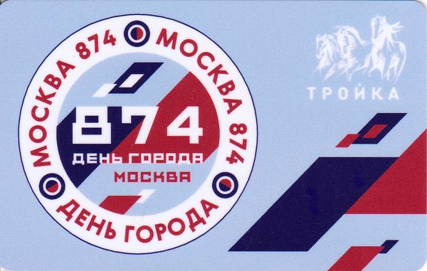 Карта Тройка 2021.  Москва 874. День города!