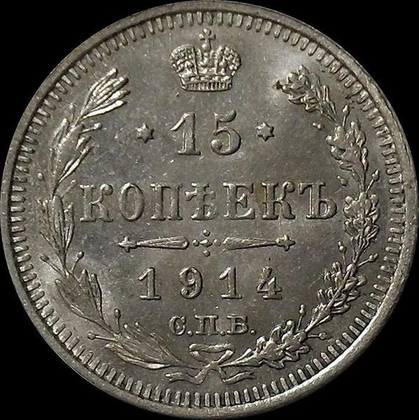 15 копеек 1913 СПБ ВС Россия. (3)