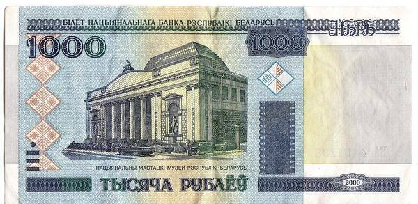 1000 рублей 2000 (2011) Беларусь.