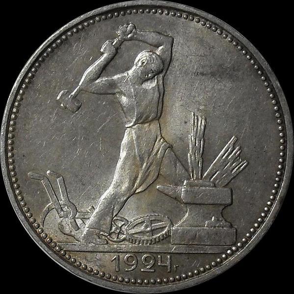 Один полтинник 1924 ПЛ  СССР.  (1)