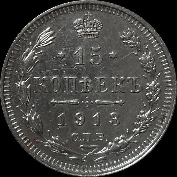 15 копеек 1913 СПБ ВС Россия. Николай II. (4)