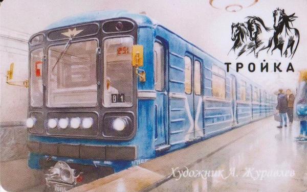 Карта Тройка 2020. Художник А. Журавлев. Станция Новослободская.