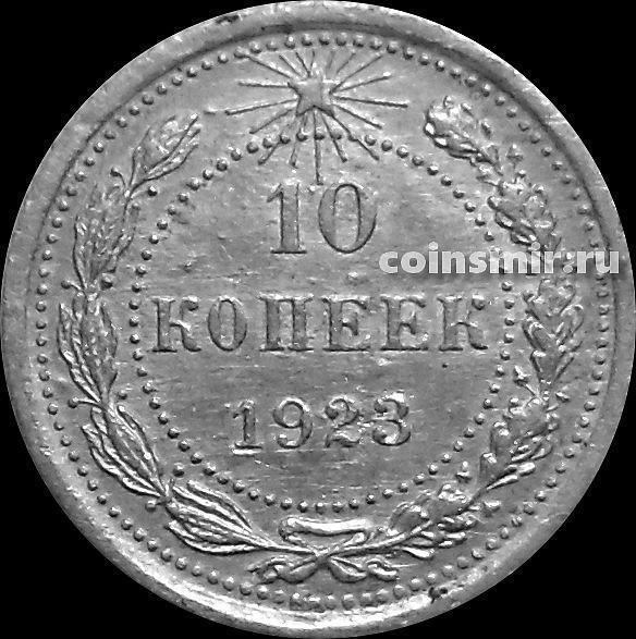 10 копеек 1923 РСФСР.