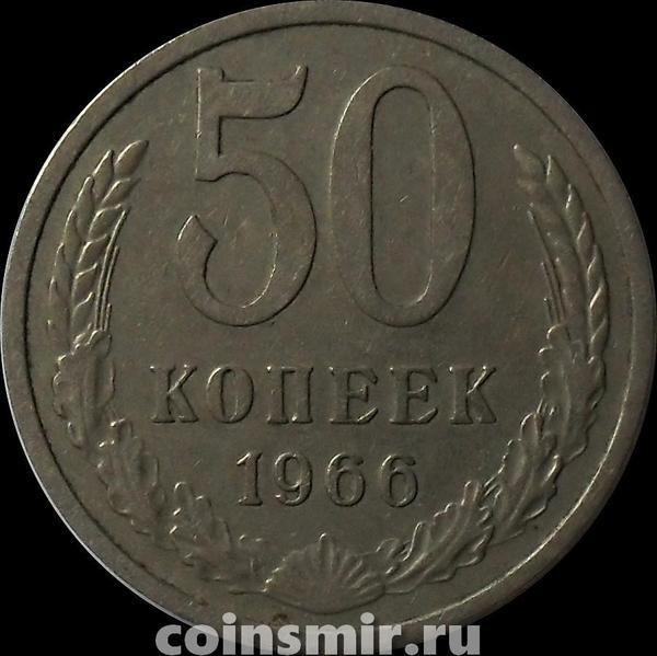 50 копеек 1966 СССР.