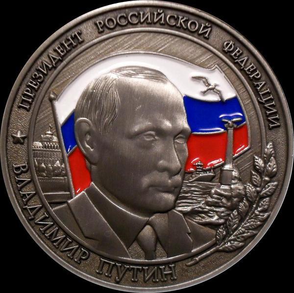 Настольная медаль Президент Российской Федерации Владимир Путин.