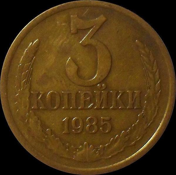 3 копейки 1985 СССР.