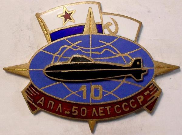 "Знак 10 лет АПЛ ""50 лет СССР""."