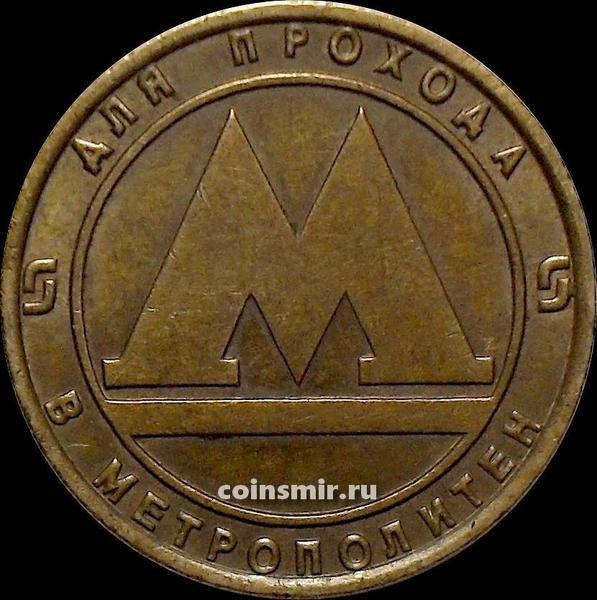 Жетон Санкт-Петербургского метро. Большие буквы придвинуты к внешнему краю.