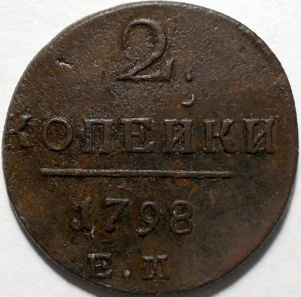 2 копейки 1798 ЕМ Россия. Павел I. (1)