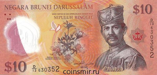 10 ринггит 2011 Бруней.