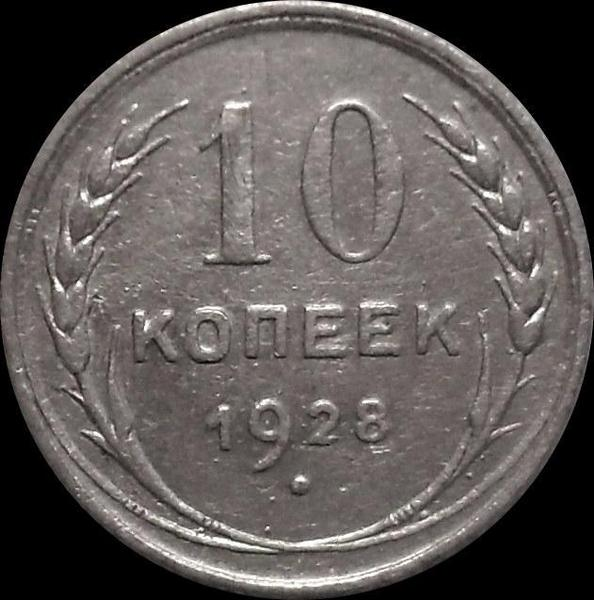 10 копеек 1928 СССР.