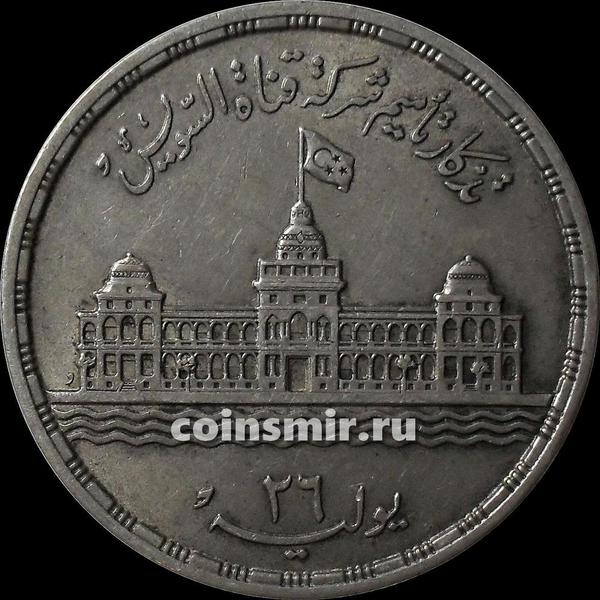 25 пиастров 1956 Египет. Национализация Суэцкого канала.