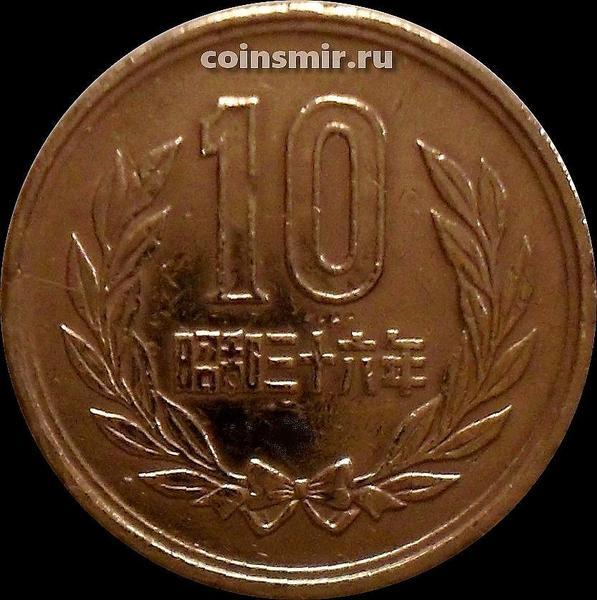 10 йен 1961 Япония.