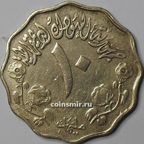 10 гирш 1976 Судан. ФАО.