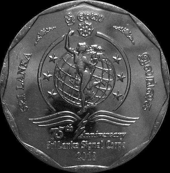 10 рупий 2018 Шри Ланка. 75 лет Корпусу Связи Шри Ланки.