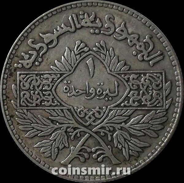 1 лира 1950 Сирия.