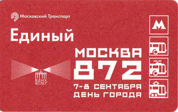 Единый проездной билет 2019 Москва 872. ВДНХ 80 лет.