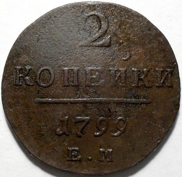 2 копейки 1799 ЕМ Россия. Павел I. (1)