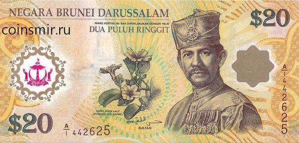 20 ринггит 2007 Бруней. 40 лет Соглашению взаимозаменяемости валюты Брунея и Сингапура.