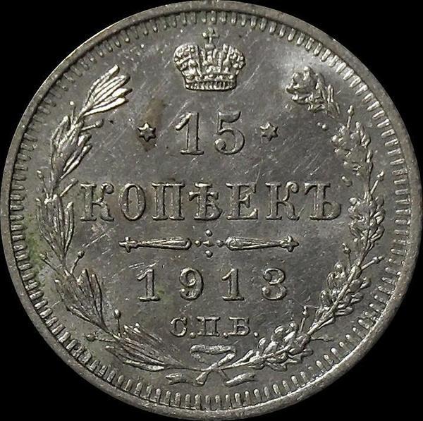 15 копеек 1913 СПБ ВС Россия. (2)