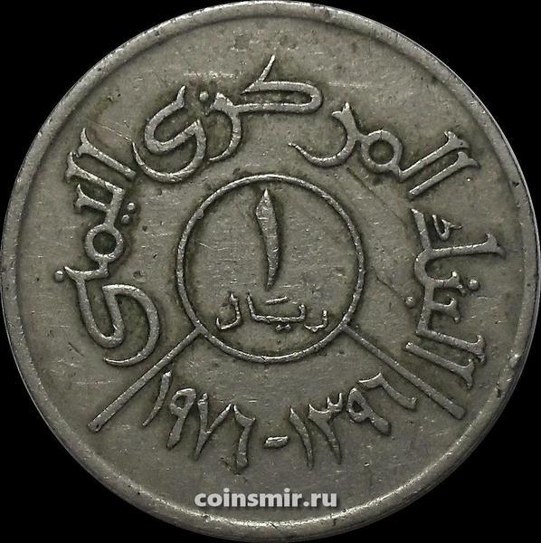 1 риал 1976 Йемен.